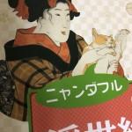 令和元年の夏、必見。大阪で開催浮世絵ねこの世界展へ行こう~神戸市西区キャットシッターワンコノの気になるイベント
