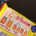 6月からあの比率が変わります。~神戸市西区ペットシッターワンコノの大好物亀田製菓の柿の種の新黄金バランスについて