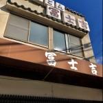 もう身体ごとお出汁に浸かりたい!くらい美味しいうどんとそば屋、明石市本町の冨士吉食堂本店さん〜神戸市西区ペットシッターワンコノの麺友さんいらっしゃ〜い